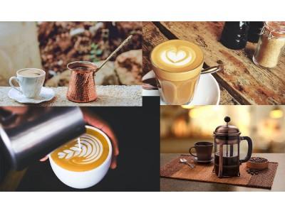 5 совершенно разных напитков из кофейных зерен